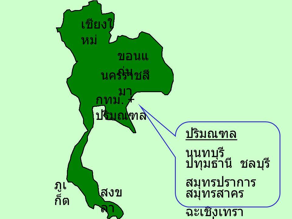 ทางหลวงแผนดิน หมายเลข ๓ ทางหลวงแผนดิน หมายเลข ๓๑๘ ชายฝั่งทะเลภาค ตะวันออก และทุกเกาะ
