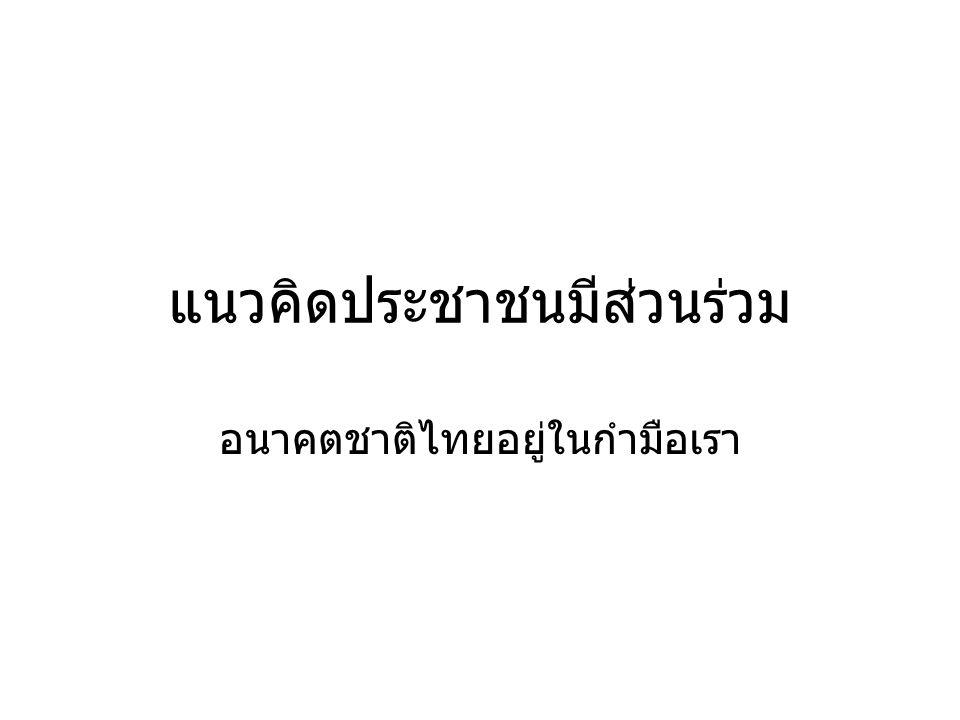 แนวคิดประชาชนมีส่วนร่วม อนาคตชาติไทยอยู่ในกำมือเรา