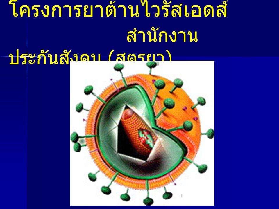โครงการยาต้านไวรัสเอดส์ สำนักงาน ประกันสังคม ( สูตรยา )