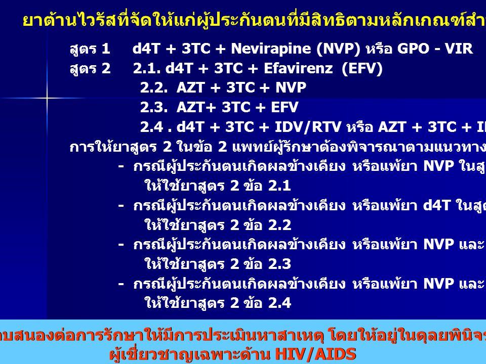 สูตร 1 d4T + 3TC + Nevirapine (NVP) หรือ GPO - VIR สูตร 2 2.1. d4T + 3TC + Efavirenz (EFV) 2.2. AZT + 3TC + NVP 2.3. AZT+ 3TC + EFV 2.4. d4T + 3TC + I