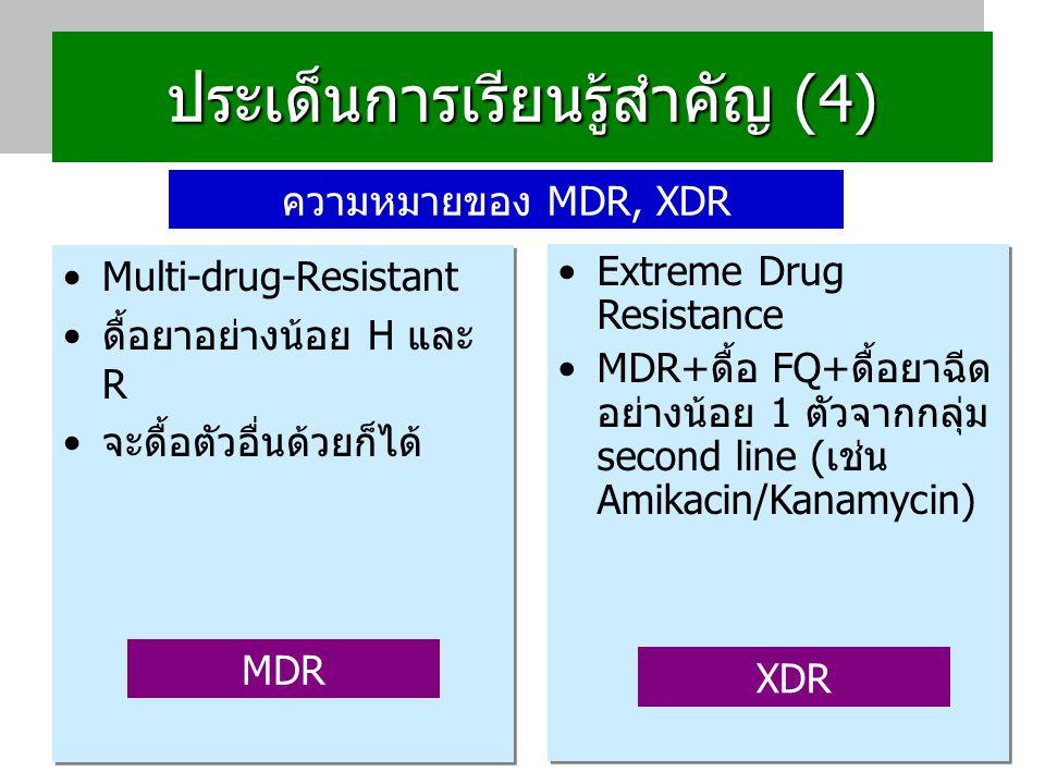 ประเด็นการเรียนรู้สำคัญ (4) Multi-drug-Resistant ดื้อยาอย่างน้อย H และ R จะดื้อตัวอื่นด้วยก็ได้ Multi-drug-Resistant ดื้อยาอย่างน้อย H และ R จะดื้อตัว