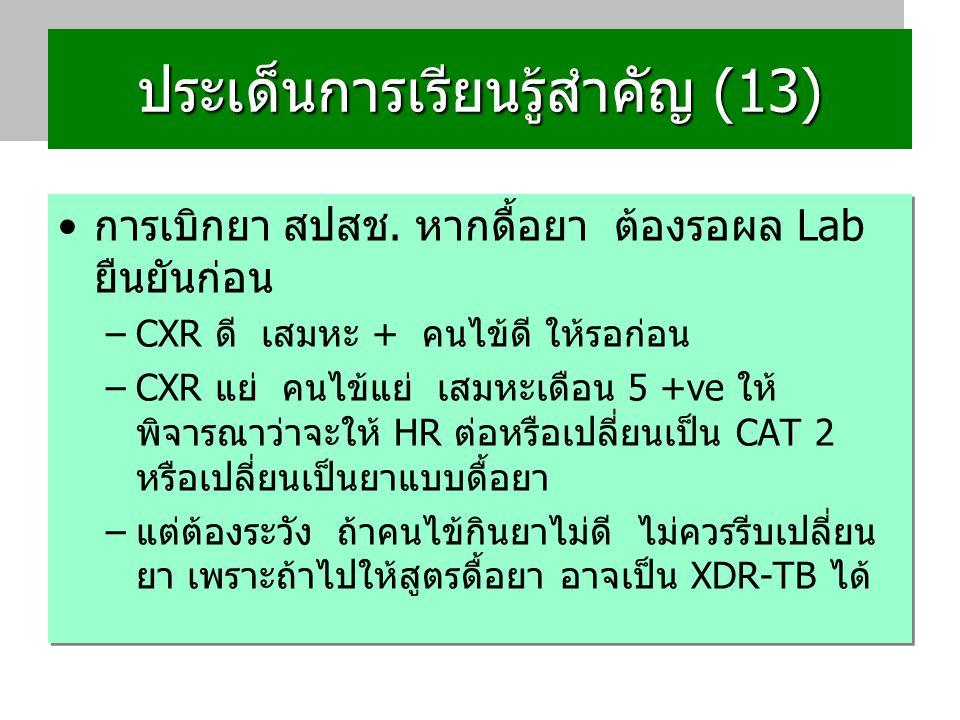 ประเด็นการเรียนรู้สำคัญ (13) การเบิกยา สปสช. หากดื้อยา ต้องรอผล Lab ยืนยันก่อน –CXR ดี เสมหะ + คนไข้ดี ให้รอก่อน –CXR แย่ คนไข้แย่ เสมหะเดือน 5 +ve ให