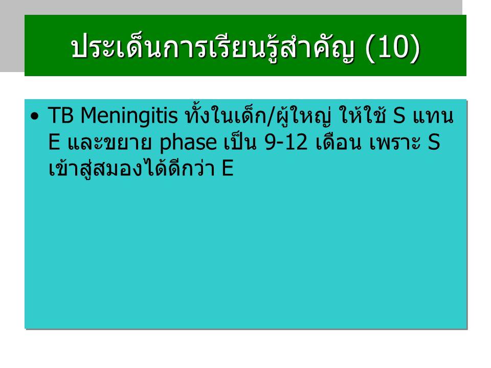 ประเด็นการเรียนรู้สำคัญ (10) TB Meningitis ทั้งในเด็ก/ผู้ใหญ่ ให้ใช้ S แทน E และขยาย phase เป็น 9-12 เดือน เพราะ S เข้าสู่สมองได้ดีกว่า E