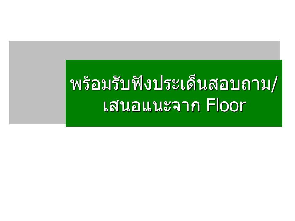 พร้อมรับฟังประเด็นสอบถาม/ เสนอแนะจาก Floor