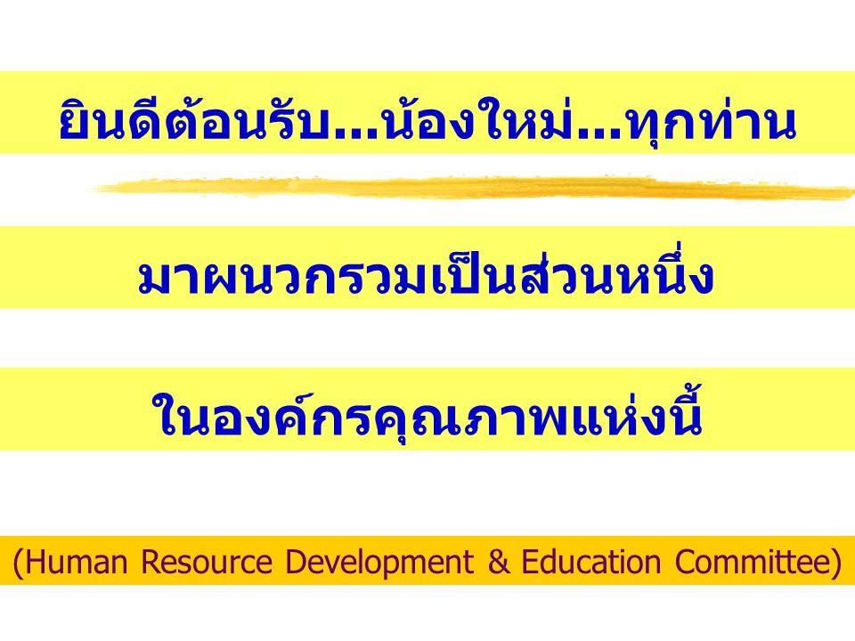 ยินดีต้อนรับ...น้องใหม่...ทุกท่าน (Human Resource Development & Education Committee) มาผนวกรวมเป็นส่วนหนึ่ง ในองค์กรคุณภาพแห่งนี้