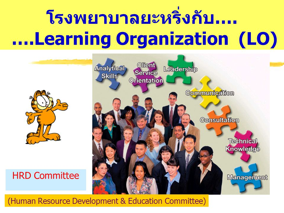 โรงพยาบาลยะหริ่งกับ…. ….Learning Organization (LO) HRD Committee (Human Resource Development & Education Committee)