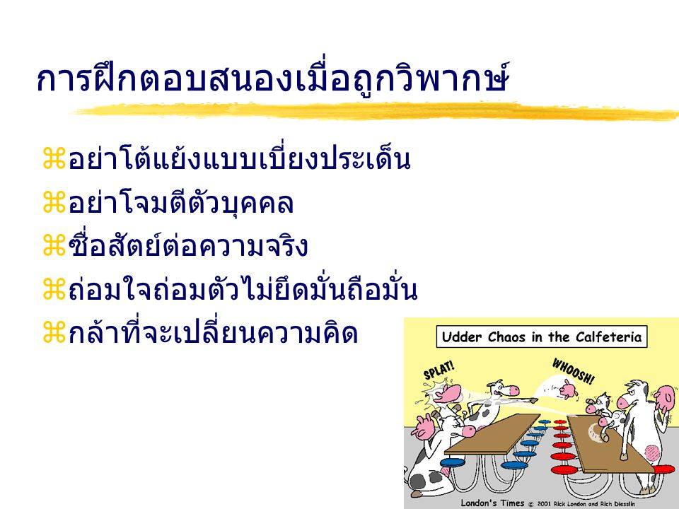 Learning Discipline Systems thinking Personal Mastery Mental Models Shared Vision Team Learning Learning Organization ผล = องค์กรอยู่รอด Individual Discipline Team Discipline Organization Discipline