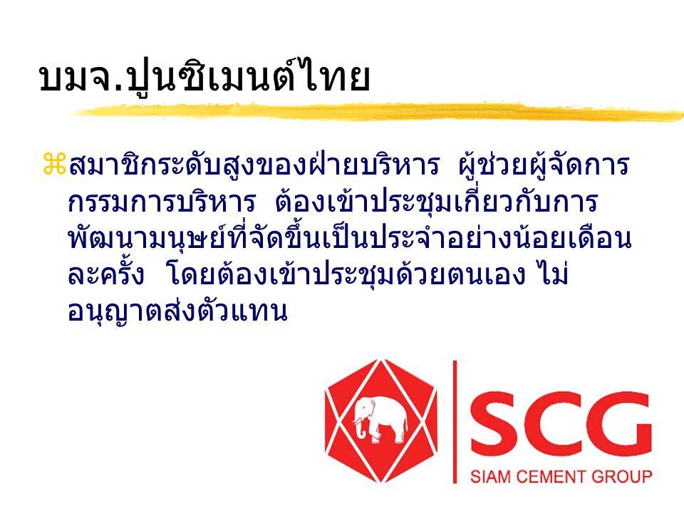 บมจ.ปูนซิเมนต์ไทย zสมาชิกระดับสูงของฝ่ายบริหาร ผู้ช่วยผู้จัดการ กรรมการบริหาร ต้องเข้าประชุมเกี่ยวกับการ พัฒนามนุษย์ที่จัดขึ้นเป็นประจำอย่างน้อยเดือน