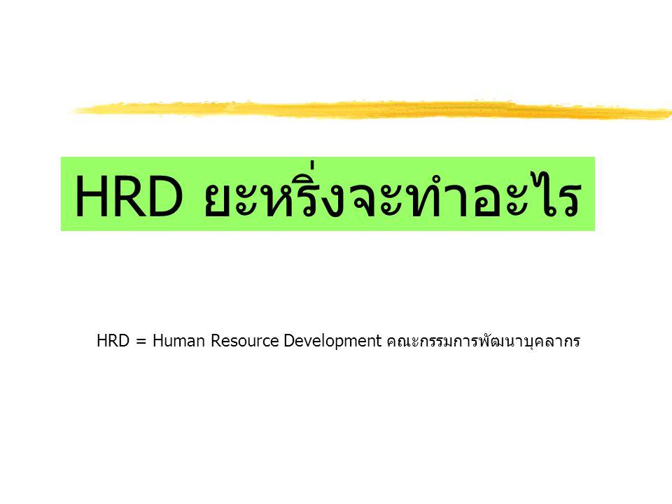 HRD ยะหริ่งจะทำอะไร HRD = Human Resource Development คณะกรรมการพัฒนาบุคลากร