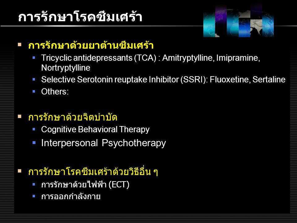 การรักษาโรคซึมเศร้า  การรักษาด้วยยาต้านซึมเศร้า  Tricyclic antidepressants (TCA) : Amitryptylline, Imipramine, Nortryptylline  Selective Serotonin