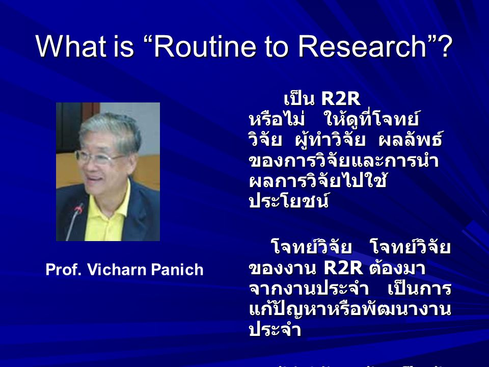 What is Routine to Research .