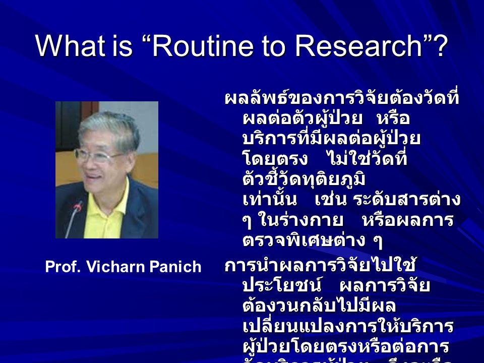 โจทย์วิจัยได้จาก 5.Replication of studies การทำวิจัยซ้ำ เช่นทำซ้ำใน settings อื่นๆ 6.