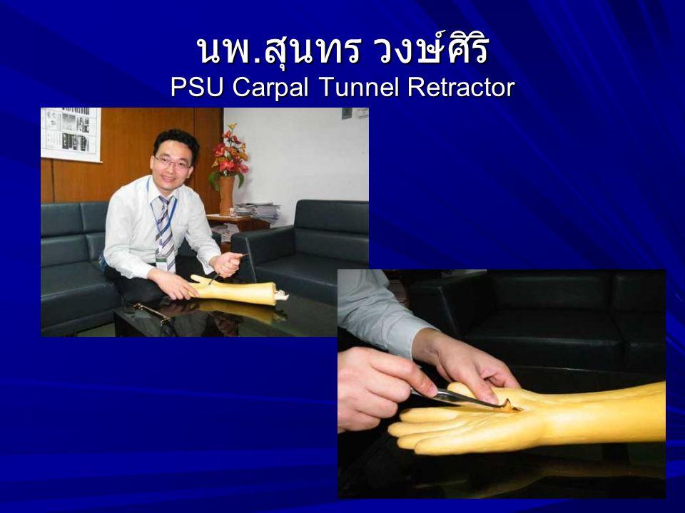 นพ. สุนทร วงษ์ศิริ PSU Carpal Tunnel Retractor