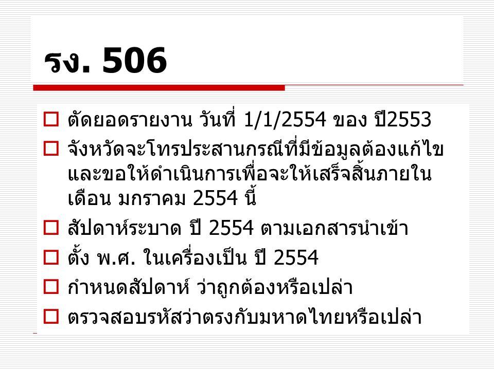 รง. 506  ตัดยอดรายงาน วันที่ 1/1/2554 ของ ปี 2553  จังหวัดจะโทรประสานกรณีที่มีข้อมูลต้องแก้ไข และขอให้ดำเนินการเพื่อจะให้เสร็จสิ้นภายใน เดือน มกราคม