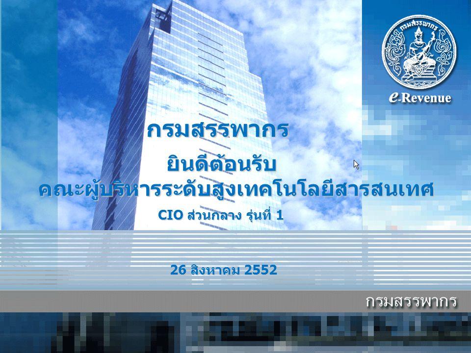 9/21/2014 ยินดีต้อนรับ ยินดีต้อนรับ คณะผู้บริหารระดับสูงเทคโนโลยีสารสนเทศ คณะผู้บริหารระดับสูงเทคโนโลยีสารสนเทศ 26 สิงหาคม 2552 กรมสรรพากร CIO ส่วนกลาง รุ่นที่ 1