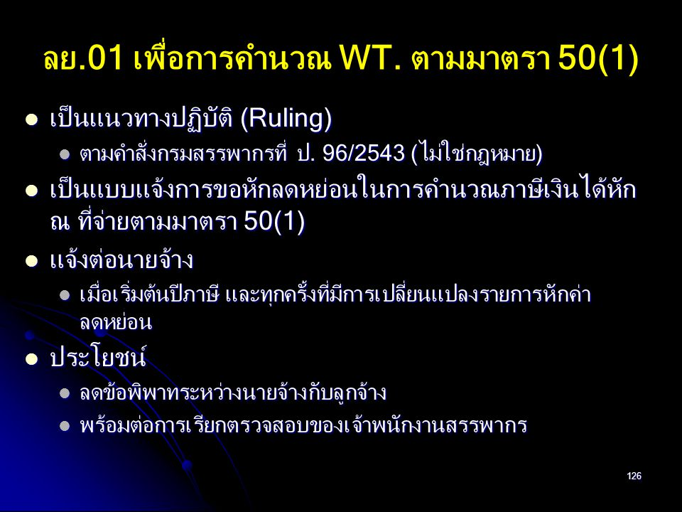 126 ลย.01 เพื่อการคำนวณ WT. ตามมาตรา 50(1) เป็นแนวทางปฏิบัติ (Ruling) เป็นแนวทางปฏิบัติ (Ruling) ตามคำสั่งกรมสรรพากรที่ ป. 96/2543 (ไม่ใช่กฎหมาย) ตามค