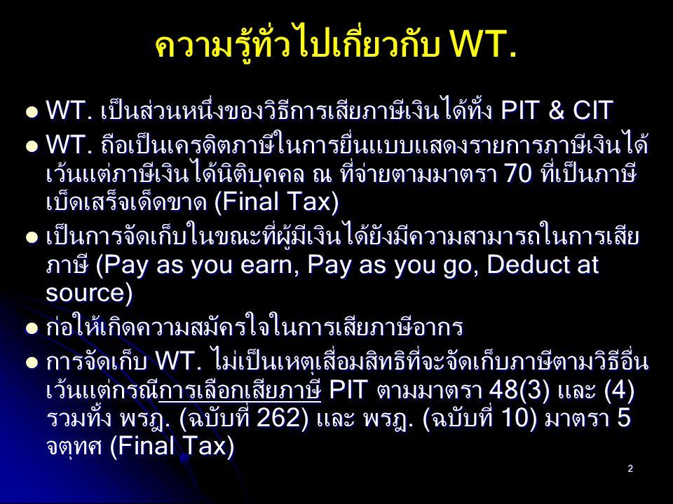 2 WT. เป็นส่วนหนึ่งของวิธีการเสียภาษีเงินได้ทั้ง PIT & CIT WT. เป็นส่วนหนึ่งของวิธีการเสียภาษีเงินได้ทั้ง PIT & CIT WT. ถือเป็นเครดิตภาษีในการยื่นแบบแ