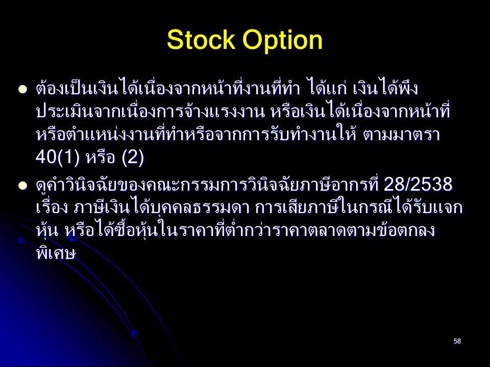 58 Stock Option ต้องเป็นเงินได้เนื่องจากหน้าที่งานที่ทำ ได้แก่ เงินได้พึง ประเมินจากเนื่องการจ้างแรงงาน หรือเงินได้เนื่องจากหน้าที่ หรือตำแหน่งงานที่ท