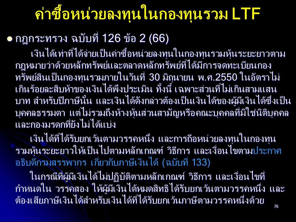76 ค่าซื้อหน่วยลงทุนในกองทุนรวม LTF กฎกระทรวง ฉบับที่ 126 ข้อ 2 (66) กฎกระทรวง ฉบับที่ 126 ข้อ 2 (66) เงินได้เท่าที่ได้จ่ายเป็นค่าซื้อหน่วยลงทุนในกองท