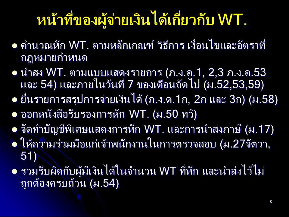 8 คำนวณหัก WT. ตามหลักเกณฑ์ วิธีการ เงื่อนไขและอัตราที่ กฎหมายกำหนด คำนวณหัก WT. ตามหลักเกณฑ์ วิธีการ เงื่อนไขและอัตราที่ กฎหมายกำหนด นำส่ง WT. ตามแบบ