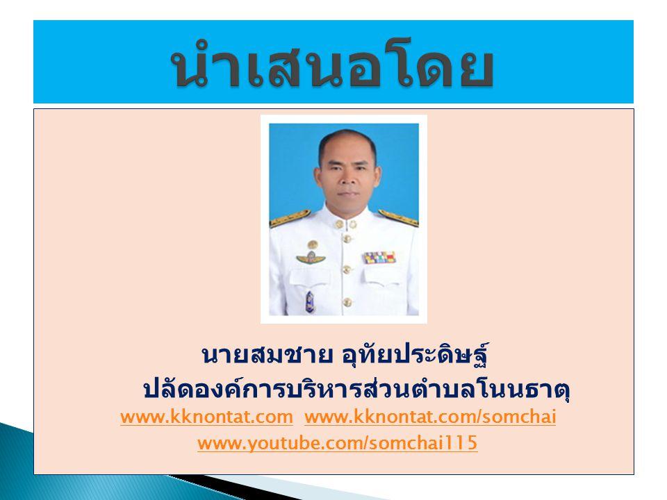 นายสมชาย อุทัยประดิษฐ์ ปลัดองค์การบริหารส่วนตำบลโนนธาตุ www.kknontat.comwww.kknontat.com www.kknontat.com/somchaiwww.kknontat.com/somchai www.youtube.