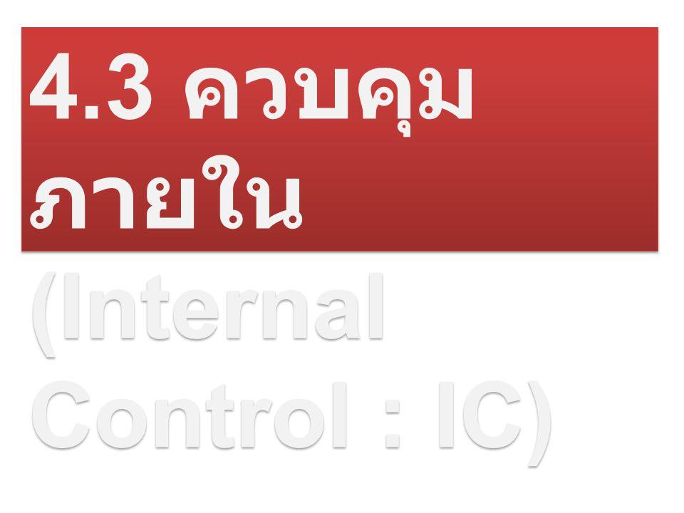 4.3 ควบคุม ภายใน (Internal Control : IC)