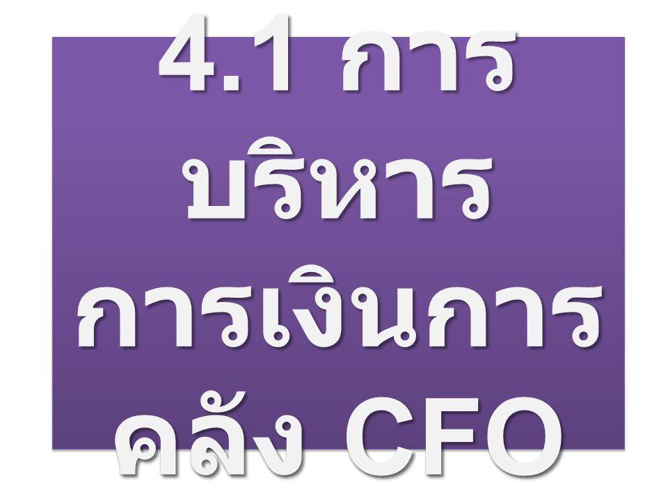 4.1 การ บริหาร การเงินการ คลัง CFO