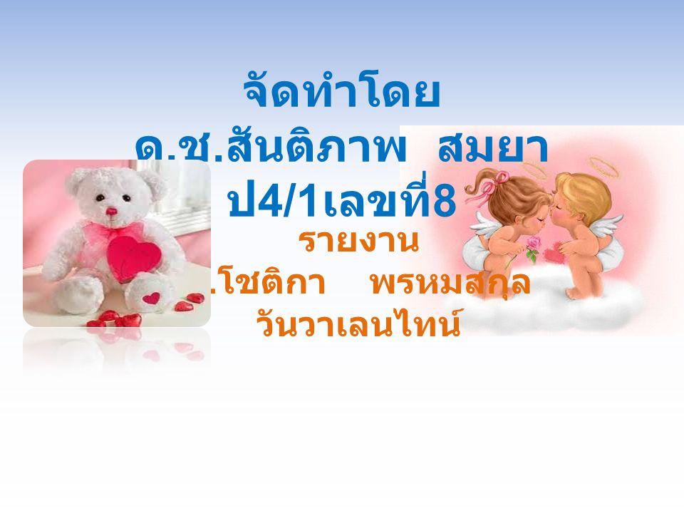 ประวัติวันวาเลนไทน์ กุมภาพันธ์เป็นเดือนที่อบอวลไปด้วยความสุขการ แสดงถึงความรัก ความห่วงใยถึงคนที่ เราปรารถนา ดีและ อยากให้เขามีความสุข และเป็นที่รับรู้กันทั่วโลกว่า วันที่ 14 กุมภาพันธ์ เป็นวันแห่งความรักหรือ Valentine's Day และวันนี้ยังมีคิวปิด หรือกามเทพ ซึ่งถือเป็นสัญลักษณ์ของ วันวาเลนไทน์ที่มีชื่อเสียง มากที่สุด คิวปิดเป็นบุตรของวีนัสและมาร์ส แต่ ชาว กรีกเรียกคิวปิดว่า อีรอส ภาพของ คิวปิดที่มนุษย์ โลกปัจจุบันได้รู้จัก ก็คือภาพเด็กน้อยที่ถือคันธนูและลูกศร มีหน้าที่ยิง ศรรักให้ปักใจคน ปัจจุบัน คิวปิดและธนูของเขา กลายมาเป็น เครื่องหมายแห่งความรักที่เป็นที่รู้จัก มากที่สุด และความรักของเขามีกล่าวถึงบ่อยใน ภาพของ การยิงศรรัก ระหว่าง หัวใจสองดวงให้รัก กัน เรียกกันว่า ศรรักคิวปิด เราจึงมาเล่าสู่กันฟัง เกี่ยว กับประวัติความเป็นมาและความสำคัญ ของ วันนี้กันค่ะ