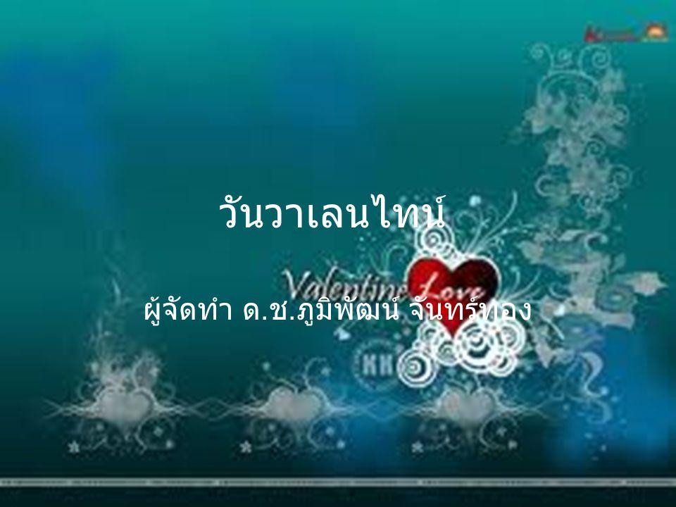 ประวัติวันวาเลนไทน์ กุมภาพันธ์เป็นเดือนที่อบอวลไปด้วยความสุขการแสดงถึงความ รัก ความห่วงใยถึงคนที่ เราปรารถนาดีและ อยากให้เขามีความสุข และเป็นที่รับรู้กันทั่วโลกว่าวันที่ 14 กุมภาพันธ์ เป็นวันแห่งความรักหรือ Valentine's Day และวันนี้ยัง มีคิวปิด หรือกามเทพ ซึ่งถือเป็นสัญลักษณ์ของ วันวาเลนไทน์ที่ มีชื่อเสียงมากที่สุด คิวปิดเป็นบุตรของวีนัสและมาร์ส แต่ ชาว กรีกเรียกคิวปิดว่า อีรอส ภาพของ คิวปิดที่มนุษย์โลกปัจจุบันได้ รู้จัก ก็คือภาพเด็กน้อยที่ถือคันธนูและลูกศร มีหน้าที่ยิงศรรักให้ปักใจ คน ปัจจุบัน คิวปิดและธนูของเขากลายมาเป็น เครื่องหมายแห่ง ความรักที่เป็นที่รู้จัก มากที่สุด และความรักของเขามีกล่าวถึง บ่อยในภาพของ การยิงศรรัก ระหว่าง หัวใจสองดวงให้รักกัน เรียกกันว่า ศรรักคิวปิด เราจึงมาเล่าสู่กันฟังเกี่ยว กับประวัติความ เป็นมาและความสำคัญ ของวันนี้กันค่ะ