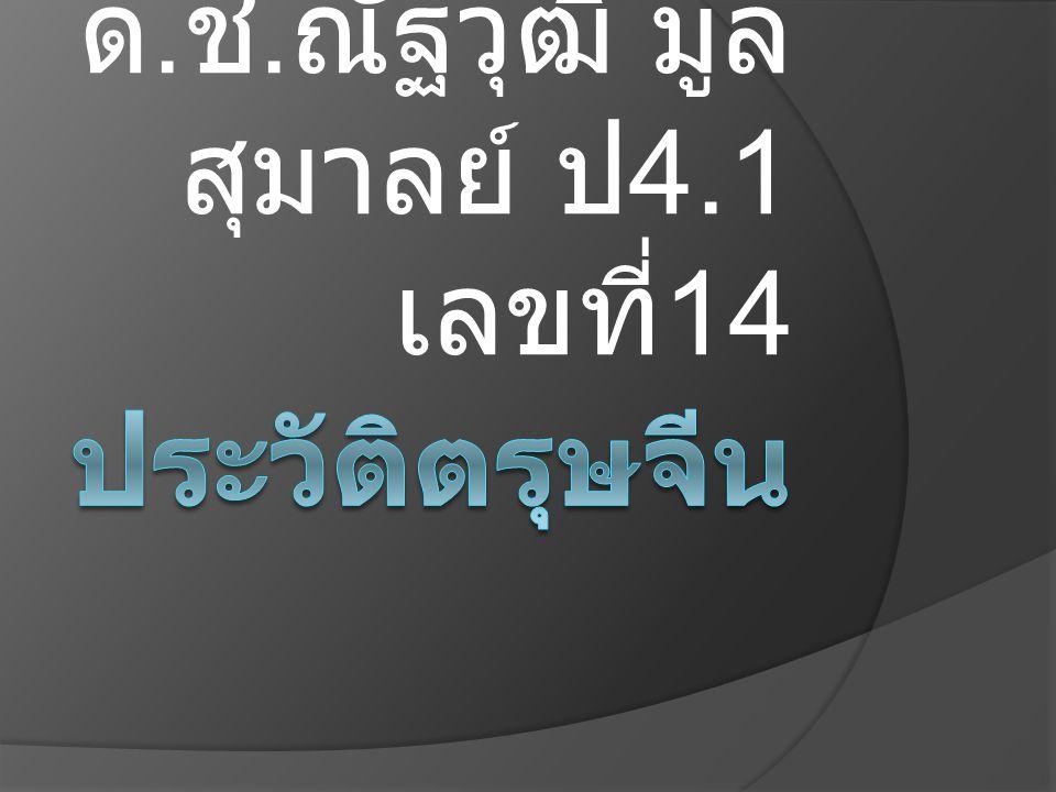 ด. ช. ณัฐวุฒิ มูล สุมาลย์ ป 4.1 เลขที่ 14