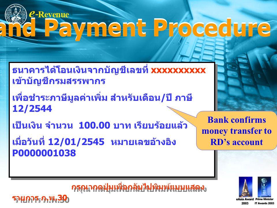 ธนาคารได้โอนเงินจากบัญชีเลขที่ xxxxxxxxxx เข้าบัญชีกรมสรรพากร เพื่อชำระภาษีมูลค่าเพิ่ม สำหรับเดือน / ปี ภาษี 12/2544 เป็นเงิน จำนวน 100.00 บาท เรียบร้อยแล้ว เมื่อวันที่ 12/01/2545 หมายเลขอ้างอิง P0000001038 กรุณากดปุ่มเพื่อกลับไปพิมพ์แบบแสดง รายการ ภ.