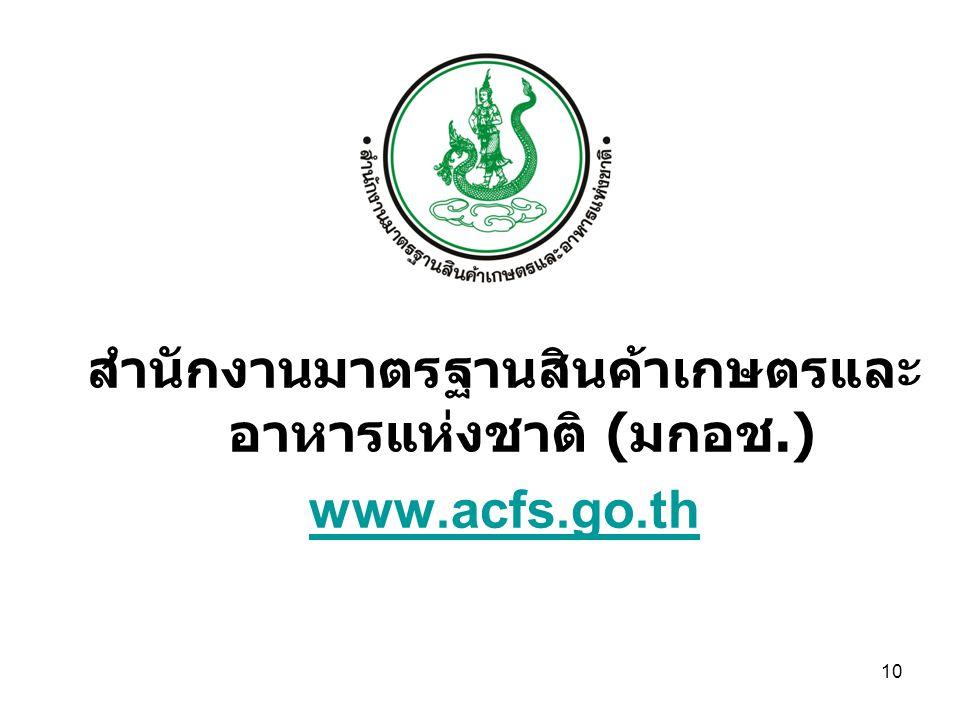 10 สำนักงานมาตรฐานสินค้าเกษตรและ อาหารแห่งชาติ ( มกอช.) www.acfs.go.th
