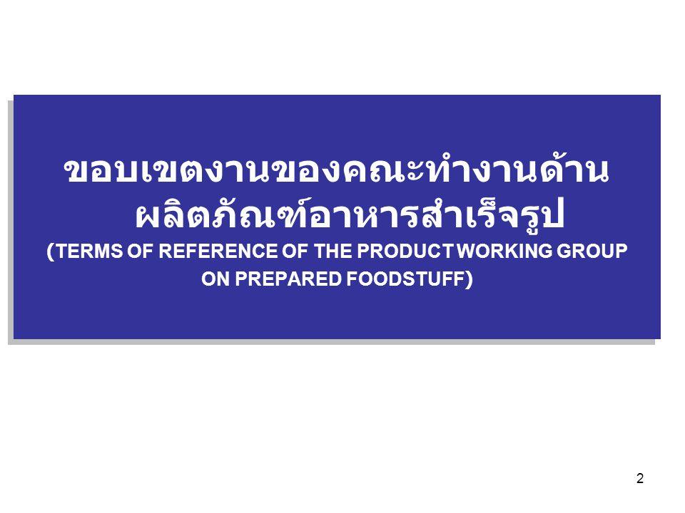 2 ขอบเขตงานของคณะทำงานด้าน ผลิตภัณฑ์อาหารสำเร็จรูป (TERMS OF REFERENCE OF THE PRODUCT WORKING GROUP ON PREPARED FOODSTUFF) ขอบเขตงานของคณะทำงานด้าน ผล