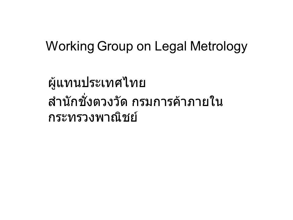 Working Group on Legal Metrology ผู้แทนประเทศไทย สำนักชั่งตวงวัด กรมการค้าภายใน กระทรวงพาณิชย์