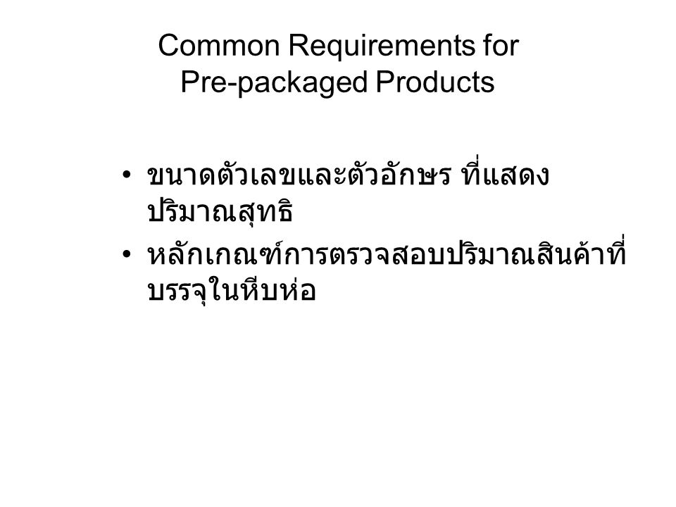 Common Requirements for Pre-packaged Products ขนาดตัวเลขและตัวอักษร ที่แสดง ปริมาณสุทธิ หลักเกณฑ์การตรวจสอบปริมาณสินค้าที่ บรรจุในหีบห่อ