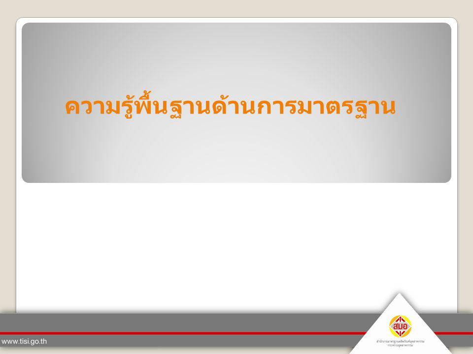 นิยามของคำว่า มาตรฐาน (Standard) ตาม พ.ร. บ. มาตรฐานผลิตภัณฑ์อุตสาหกรรรม พ.