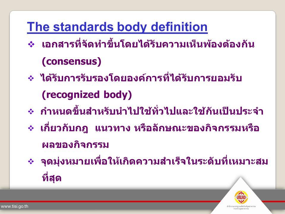 The standards body definition  เอกสารที่จัดทำขึ้นโดยได้รับความเห็นพ้องต้องกัน (consensus )  ได้รับการรับรองโดยองค์การที่ได้รับการยอมรับ (recognized