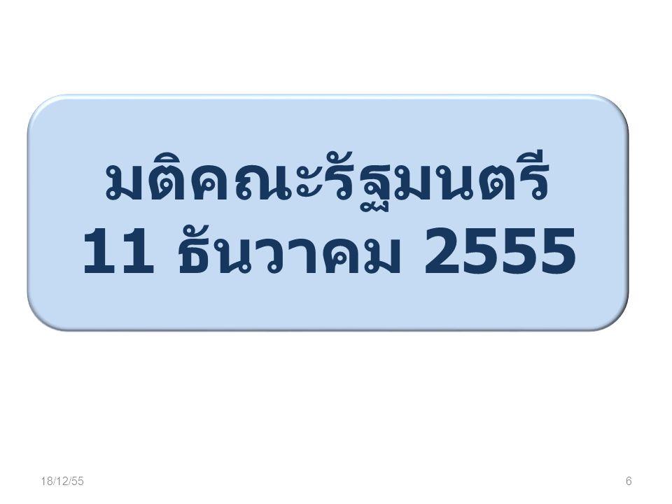 6 มติคณะรัฐมนตรี 11 ธันวาคม 2555