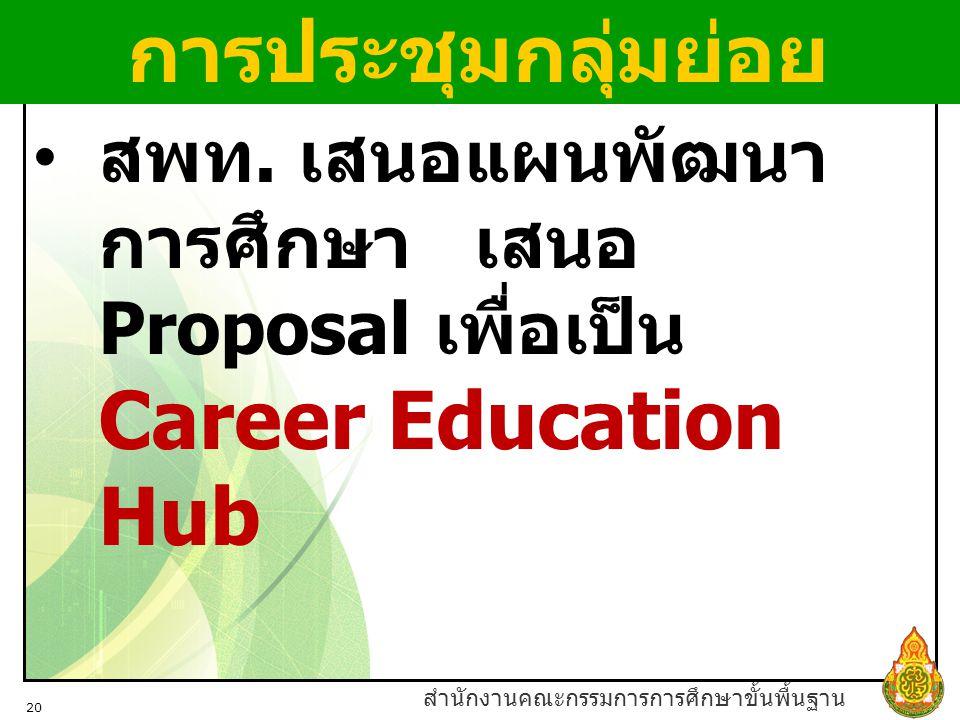 สำนักงานคณะกรรมการการศึกษาขั้นพื้นฐาน 20 สพท. เสนอแผนพัฒนา การศึกษา เสนอ Proposal เพื่อเป็น Career Education Hub การประชุมกลุ่มย่อย