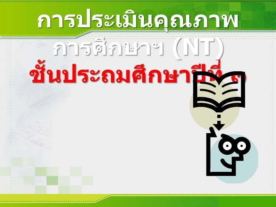 การประเมินคุณภาพ การศึกษาฯ (NT) ชั้นประถมศึกษาปีที่ ๓