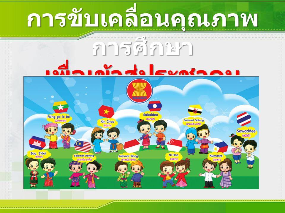 การขับเคลื่อนคุณภาพ การศึกษา เพื่อเข้าสู่ประชาคม อาเซียน