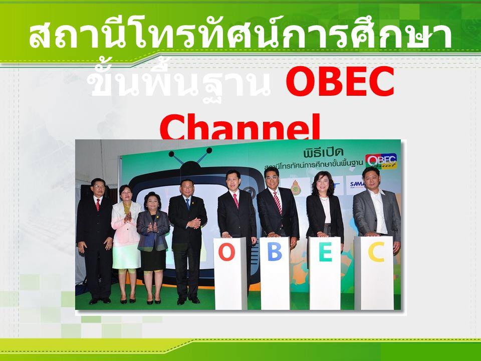 สถานีโทรทัศน์การศึกษา ขั้นพื้นฐาน OBEC Channel