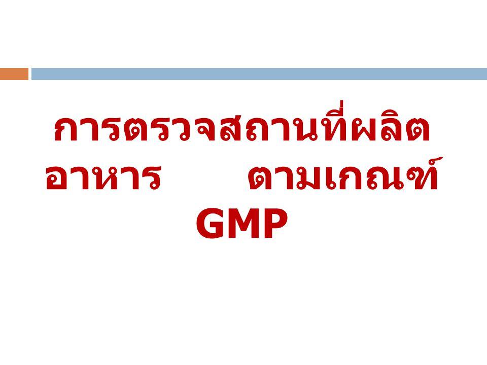 การตรวจสถานที่ผลิต อาหาร ตามเกณฑ์ GMP