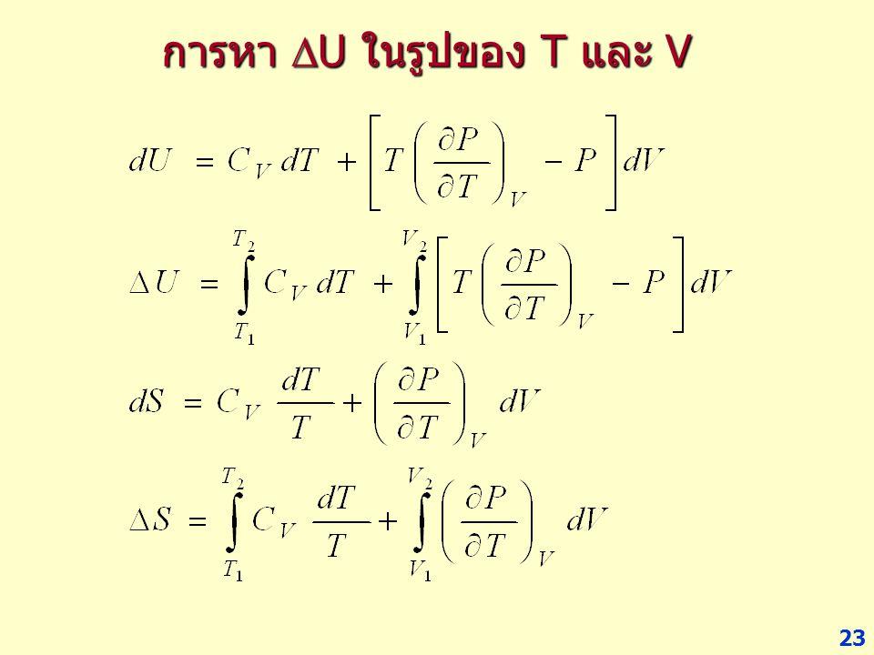 23 การหา  U ในรูปของ T และ V