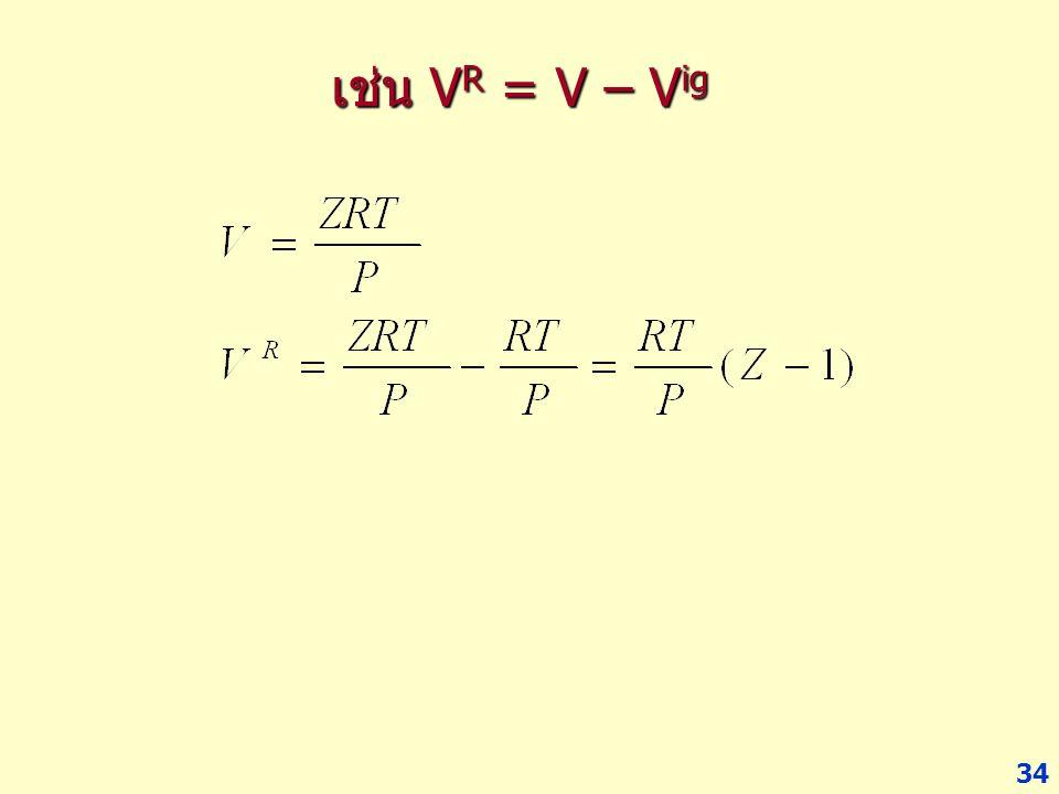 34 เช่น V R = V – V ig