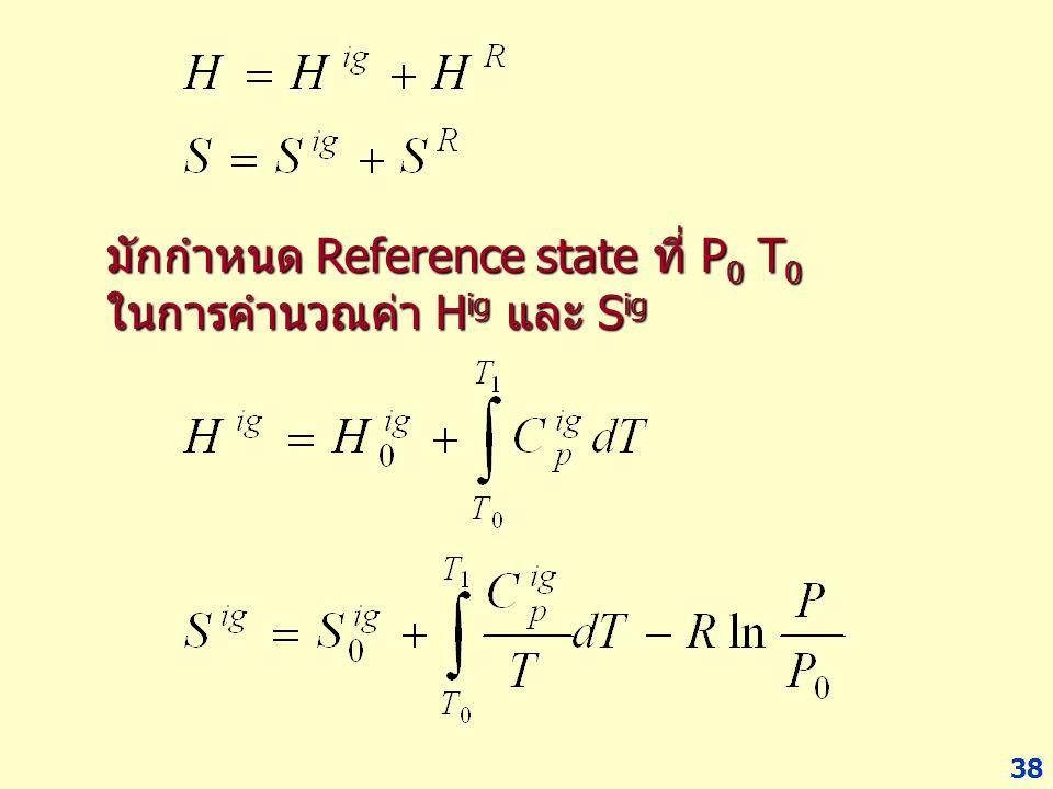 38 มักกำหนด Reference state ที่ P 0 T 0 ในการคำนวณค่า H ig และ S ig