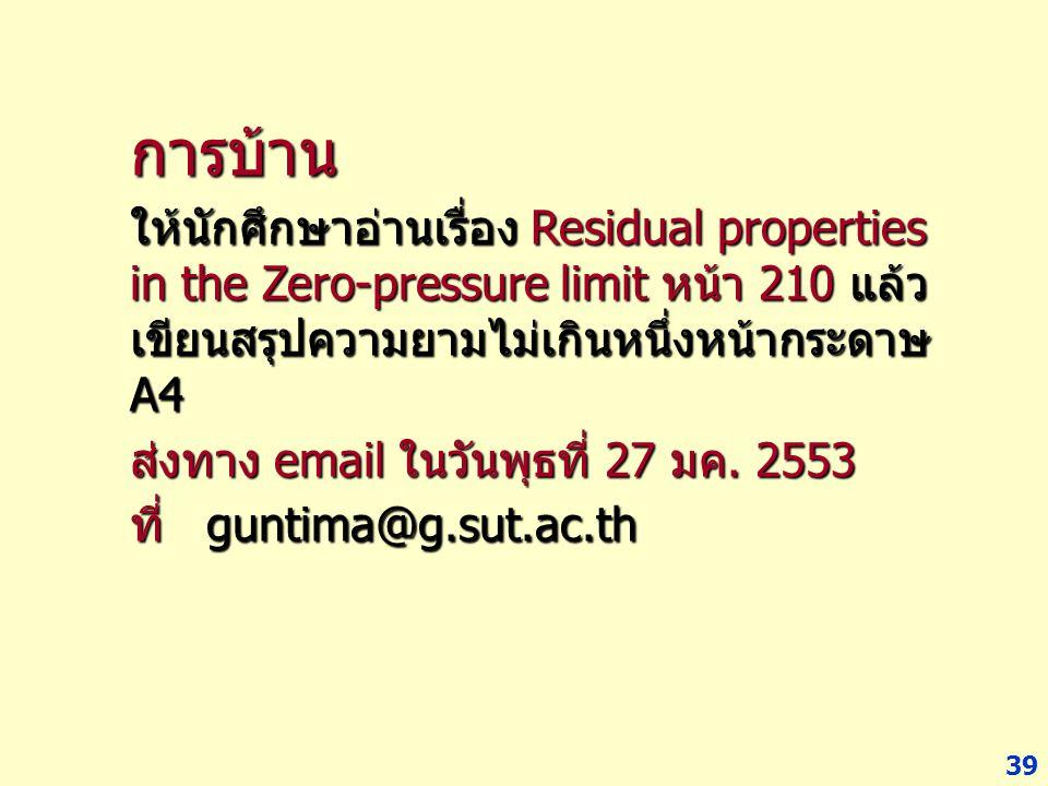 39 การบ้าน ให้นักศึกษาอ่านเรื่อง Residual properties in the Zero-pressure limit หน้า 210 แล้ว เขียนสรุปความยามไม่เกินหนึ่งหน้ากระดาษ A4 ส่งทาง email ใ