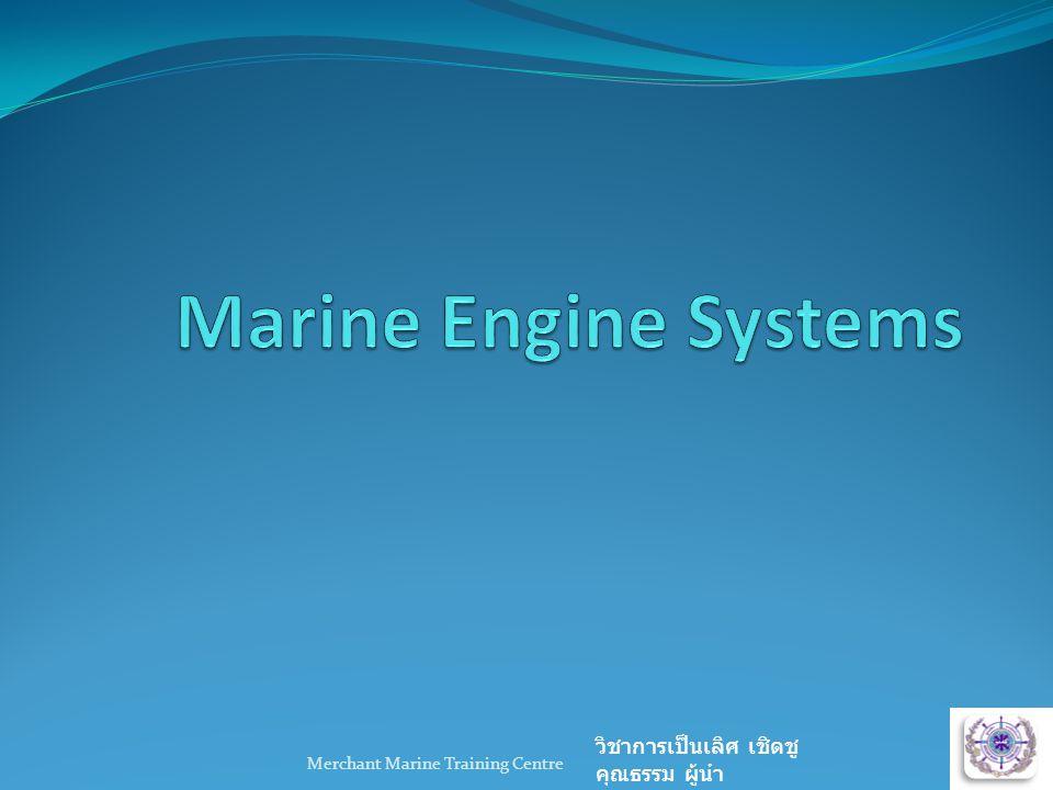 Merchant Marine Training Centre วิชาการเป็นเลิศ เชิดชู คุณธรรม ผู้นำ