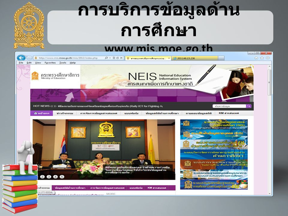 การบริการข้อมูลด้าน การศึกษา www.mis.moe.go.th