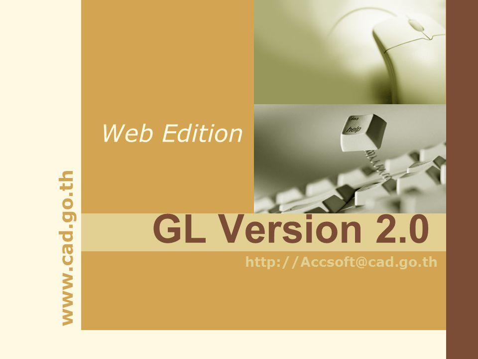 www.cad.go.th GL Version 2.0 http://Accsoft@cad.go.th Web Edition